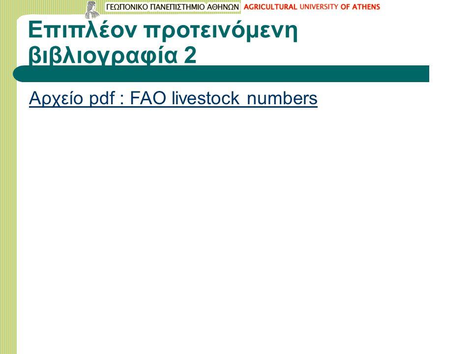 Επιπλέον προτεινόμενη βιβλιογραφία 2 Αρχείο pdf : FAO livestock numbers