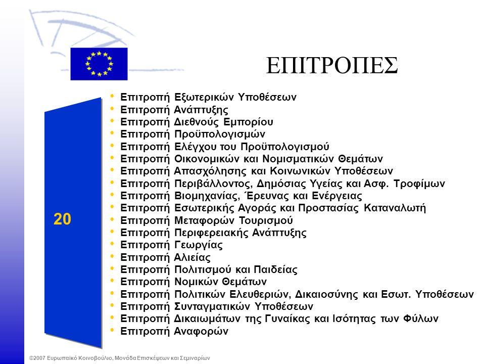 ©2007 Ευρωπαϊκό Κοινοβούλιο, Μονάδα Επισκέψεων και Σεμιναρίων ΕΠΙΤΡΟΠΕΣ Επιτροπή Εξωτερικών Υποθέσεων Επιτροπή Ανάπτυξης Επιτροπή Διεθνούς Εμπορίου Επιτροπή Προϋπολογισμών Επιτροπή Ελέγχου του Προϋπολογισμού Επιτροπή Οικονομικών και Νομισματικών Θεμάτων Επιτροπή Απασχόλησης και Κοινωνικών Υποθέσεων Επιτροπή Περιβάλλοντος, Δημόσιας Υγείας και Ασφ.