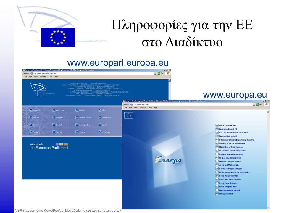 ©2007 Ευρωπαϊκό Κοινοβούλιο, Μονάδα Επισκέψεων και Σεμιναρίων Πληροφορίες για την ΕΕ στο Διαδίκτυο www.europarl.europa.eu www.europa.eu