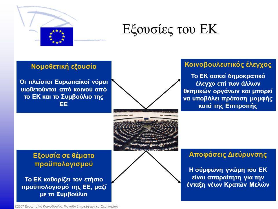 ©2007 Ευρωπαϊκό Κοινοβούλιο, Μονάδα Επισκέψεων και Σεμιναρίων Εξουσία σε θέματα προϋπολογισμού Το ΕΚ καθορίζει τον ετήσιο προϋπολογισμό της ΕΕ, μαζί μ
