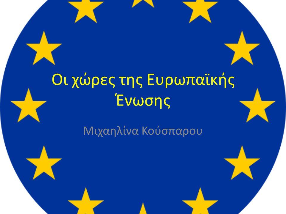 Οι χώρες της Ευρωπαϊκής Ένωσης Μιχαηλίνα Κούσπαρου