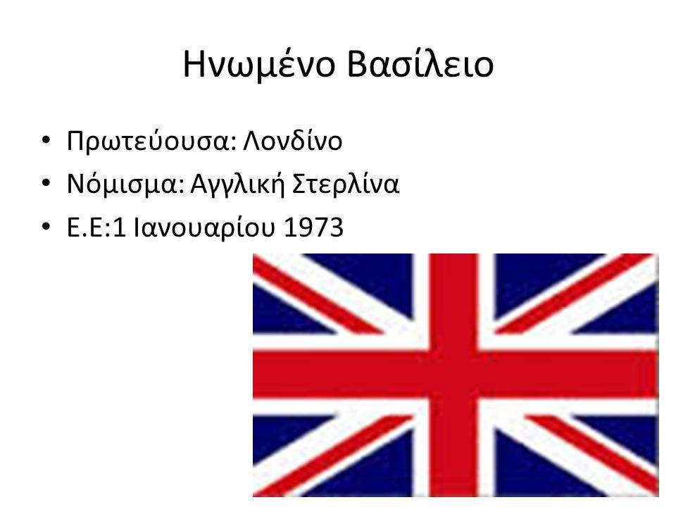 Ηνωμένο Βασίλειο Πρωτεύουσα: Λονδίνο Νόμισμα: Αγγλική Στερλίνα Ε.Ε:1 Ιανουαρίου 1973