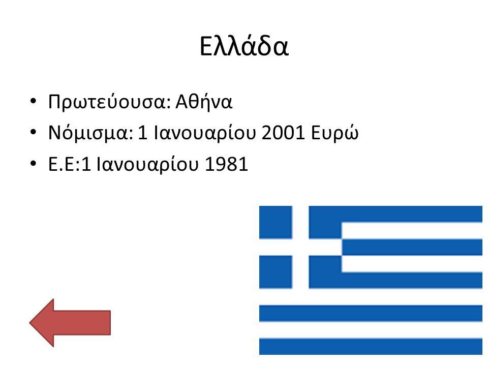 Ελλάδα Πρωτεύουσα: Αθήνα Νόμισμα: 1 Ιανουαρίου 2001 Ευρώ Ε.Ε:1 Ιανουαρίου 1981