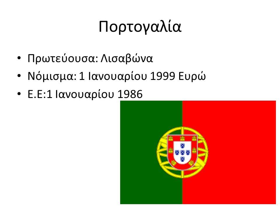Πορτογαλία Πρωτεύουσα: Λισαβώνα Νόμισμα: 1 Ιανουαρίου 1999 Ευρώ Ε.Ε:1 Ιανουαρίου 1986
