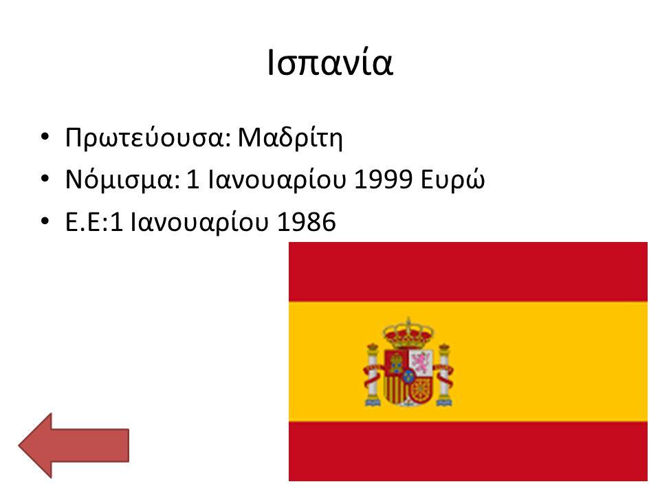 Ισπανία Πρωτεύουσα: Μαδρίτη Νόμισμα: 1 Ιανουαρίου 1999 Ευρώ Ε.Ε:1 Ιανουαρίου 1986