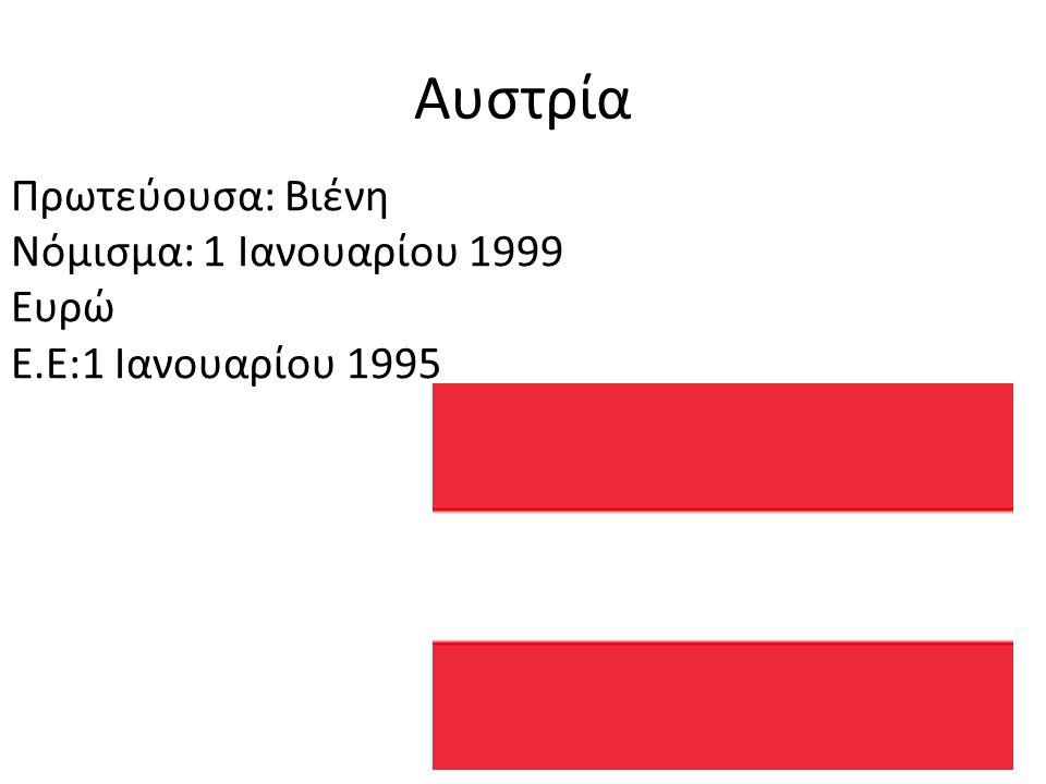 Αυστρία Πρωτεύουσα: Βιένη Νόμισμα: 1 Ιανουαρίου 1999 Ευρώ Ε.Ε:1 Ιανουαρίου 1995