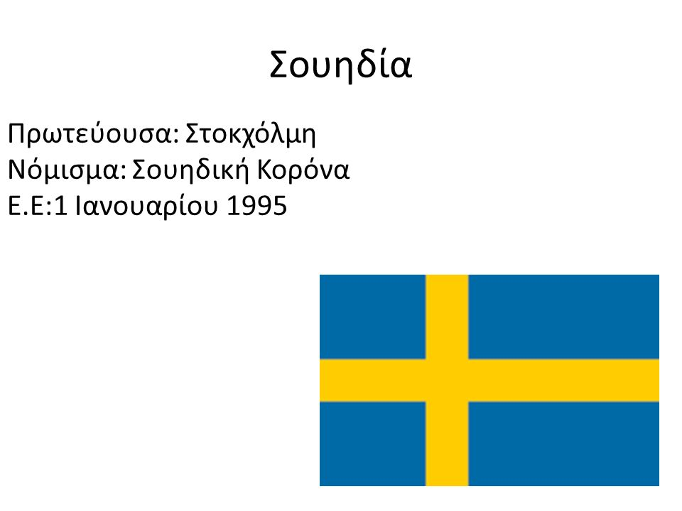 Σουηδία Πρωτεύουσα: Στοκχόλμη Νόμισμα: Σουηδική Κορόνα Ε.Ε:1 Ιανουαρίου 1995