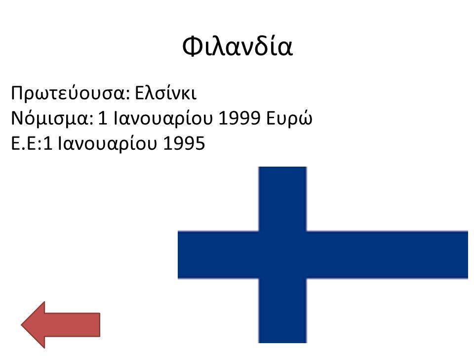 Φιλανδία Πρωτεύουσα: Ελσίνκι Νόμισμα: 1 Ιανουαρίου 1999 Ευρώ Ε.Ε:1 Ιανουαρίου 1995