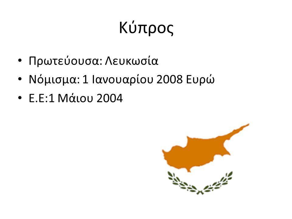 Κύπρος Πρωτεύουσα: Λευκωσία Νόμισμα: 1 Ιανουαρίου 2008 Ευρώ Ε.Ε:1 Μάιου 2004
