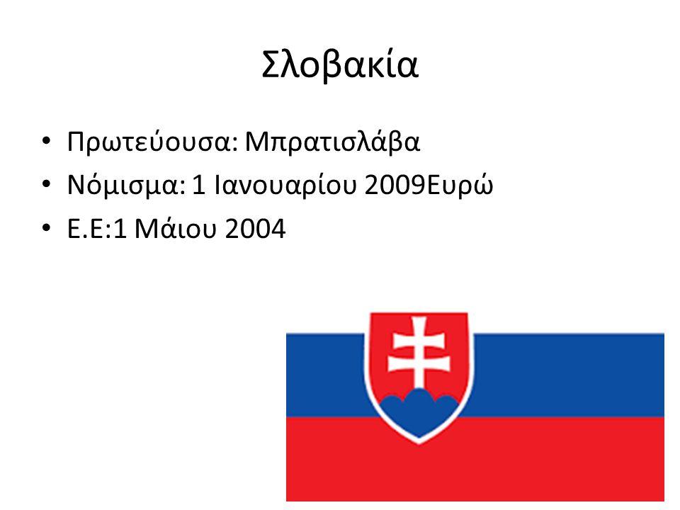 Σλοβακία Πρωτεύουσα: Μπρατισλάβα Νόμισμα: 1 Ιανουαρίου 2009Ευρώ Ε.Ε:1 Μάιου 2004