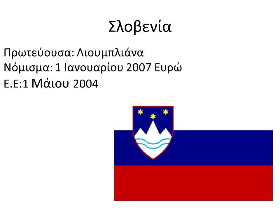 Σλοβενία Πρωτεύουσα: Λιουμπλιάνα Νόμισμα: 1 Ιανουαρίου 2007 Ευρώ Ε.Ε:1 Μάιου 2004