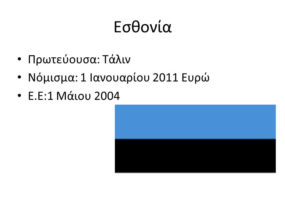 Εσθονία Πρωτεύουσα: Τάλιν Νόμισμα: 1 Ιανουαρίου 2011 Ευρώ Ε.Ε:1 Μάιου 2004