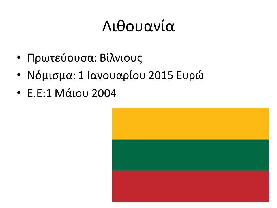 Λιθουανία Πρωτεύουσα: Βίλνιους Νόμισμα: 1 Ιανουαρίου 2015 Ευρώ Ε.Ε:1 Μάιου 2004
