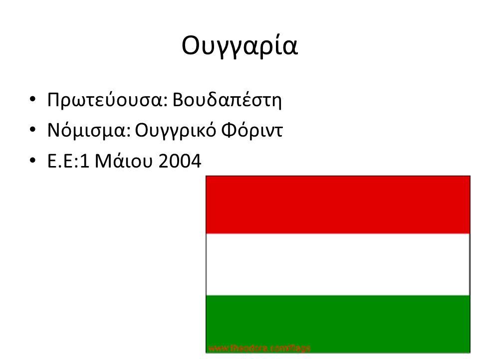Ουγγαρία Πρωτεύουσα: Βουδαπέστη Νόμισμα: Ουγγρικό Φόριντ Ε.Ε:1 Μάιου 2004
