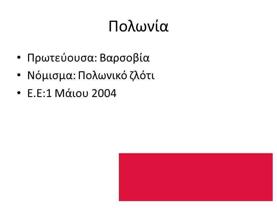 Πολωνία Πρωτεύουσα: Βαρσοβία Νόμισμα: Πολωνικό ζλότι Ε.Ε:1 Μάιου 2004