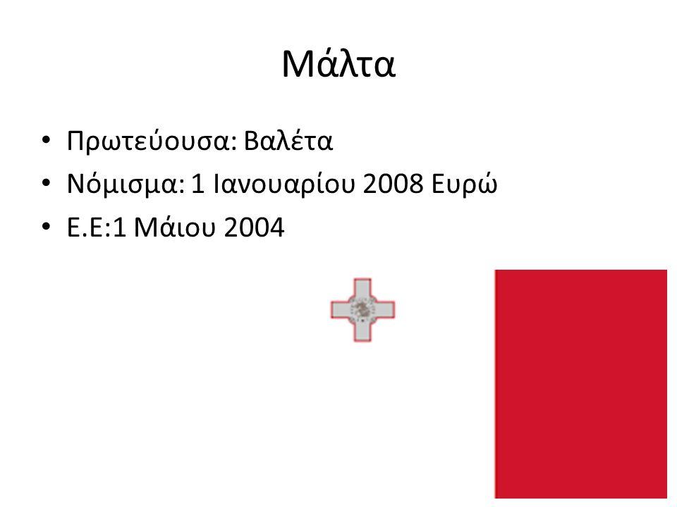 Μάλτα Πρωτεύουσα: Βαλέτα Νόμισμα: 1 Ιανουαρίου 2008 Ευρώ Ε.Ε:1 Μάιου 2004
