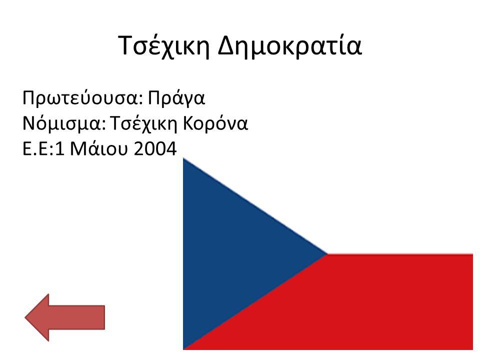 Τσέχικη Δημοκρατία Πρωτεύουσα: Πράγα Νόμισμα: Τσέχικη Κορόνα Ε.Ε:1 Μάιου 2004