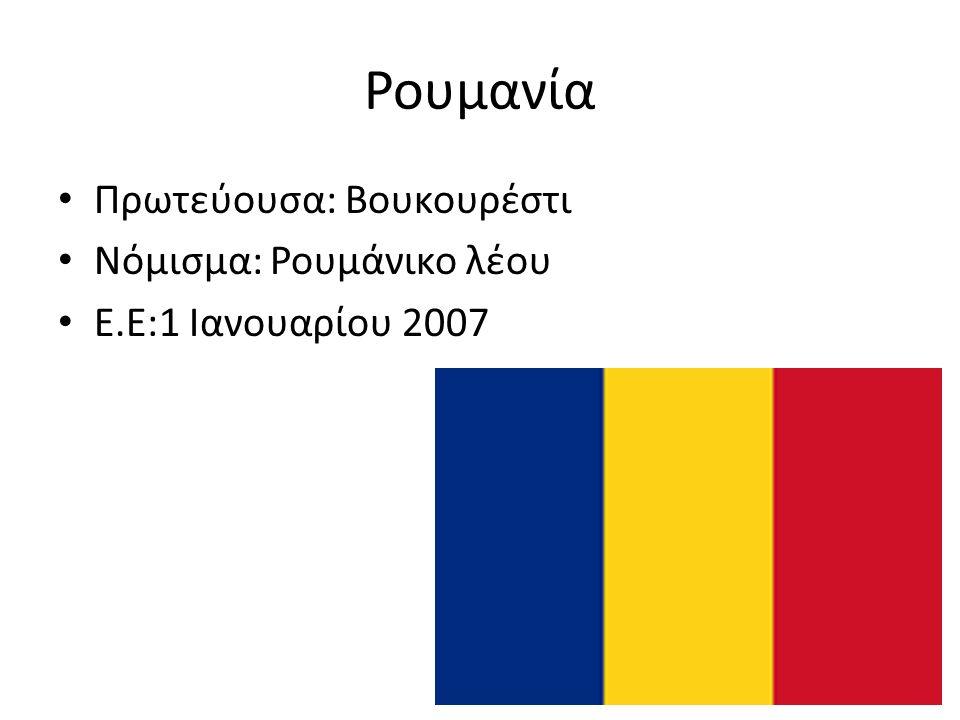 Ρουμανία Πρωτεύουσα: Βουκουρέστι Νόμισμα: Ρουμάνικο λέου Ε.Ε:1 Ιανουαρίου 2007