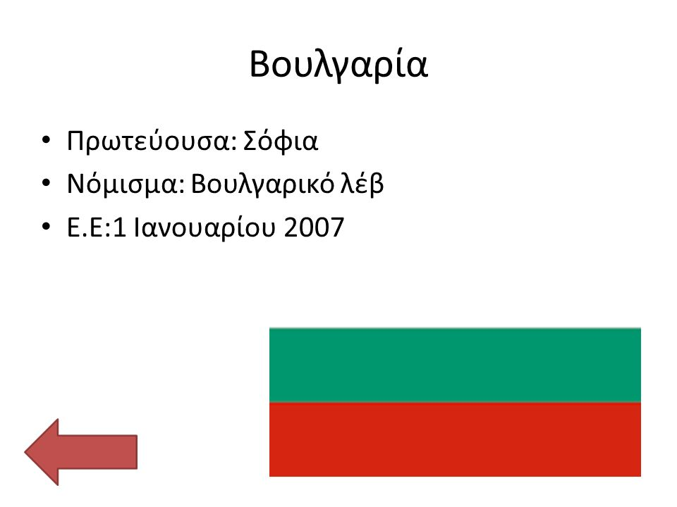 Βουλγαρία Πρωτεύουσα: Σόφια Νόμισμα: Βουλγαρικό λέβ Ε.Ε:1 Ιανουαρίου 2007