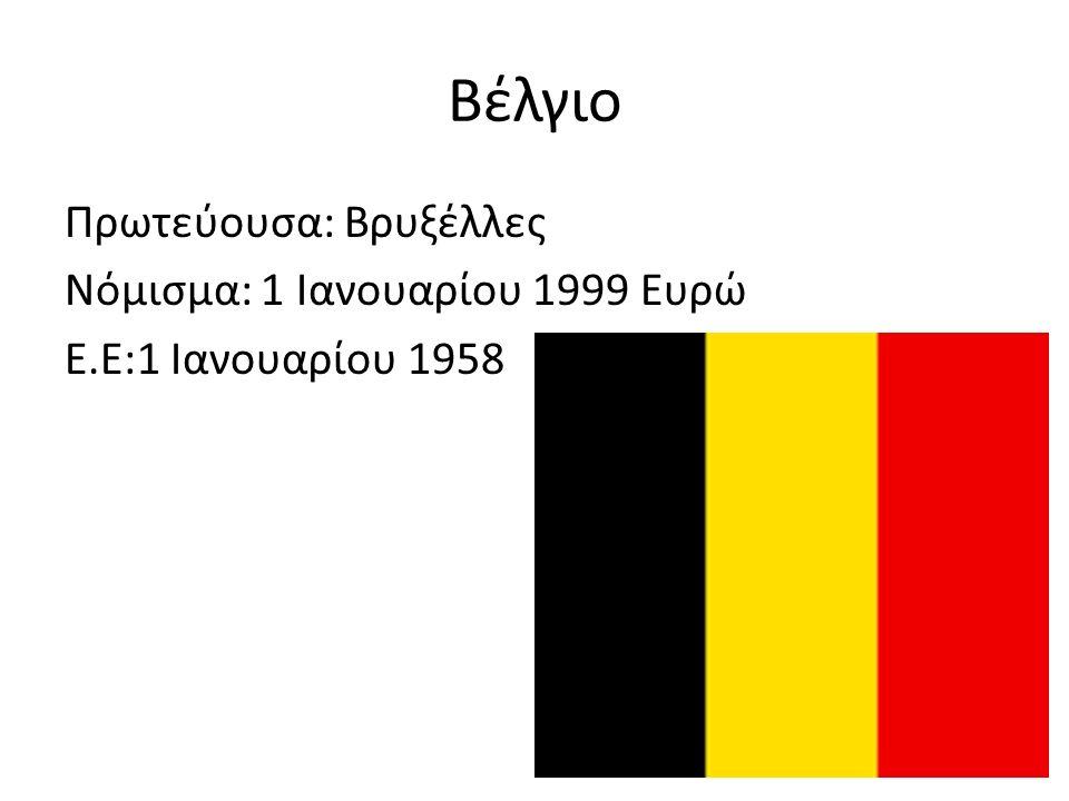 Βέλγιο Πρωτεύουσα: Βρυξέλλες Νόμισμα: 1 Ιανουαρίου 1999 Ευρώ Ε.Ε:1 Ιανουαρίου 1958