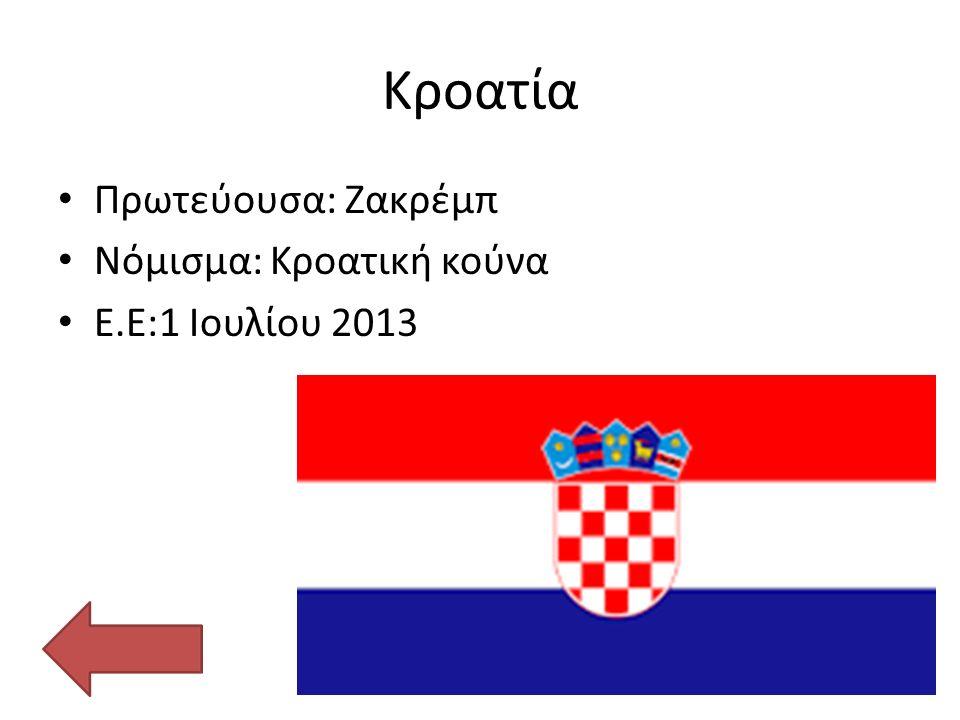 Κροατία Πρωτεύουσα: Ζακρέμπ Νόμισμα: Κροατική κούνα Ε.Ε:1 Ιουλίου 2013
