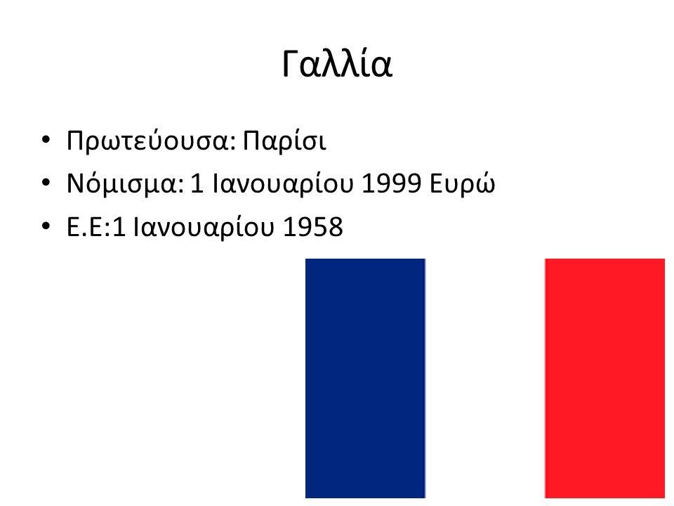 Γαλλία Πρωτεύουσα: Παρίσι Νόμισμα: 1 Ιανουαρίου 1999 Ευρώ Ε.Ε:1 Ιανουαρίου 1958
