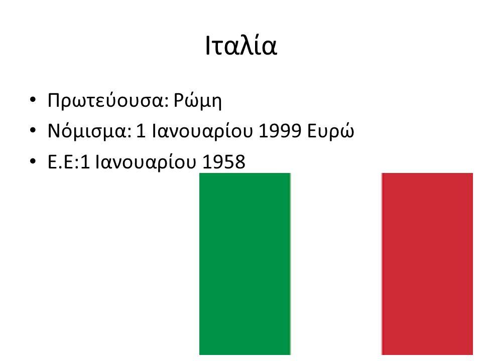 Ιταλία Πρωτεύουσα: Ρώμη Νόμισμα: 1 Ιανουαρίου 1999 Ευρώ Ε.Ε:1 Ιανουαρίου 1958