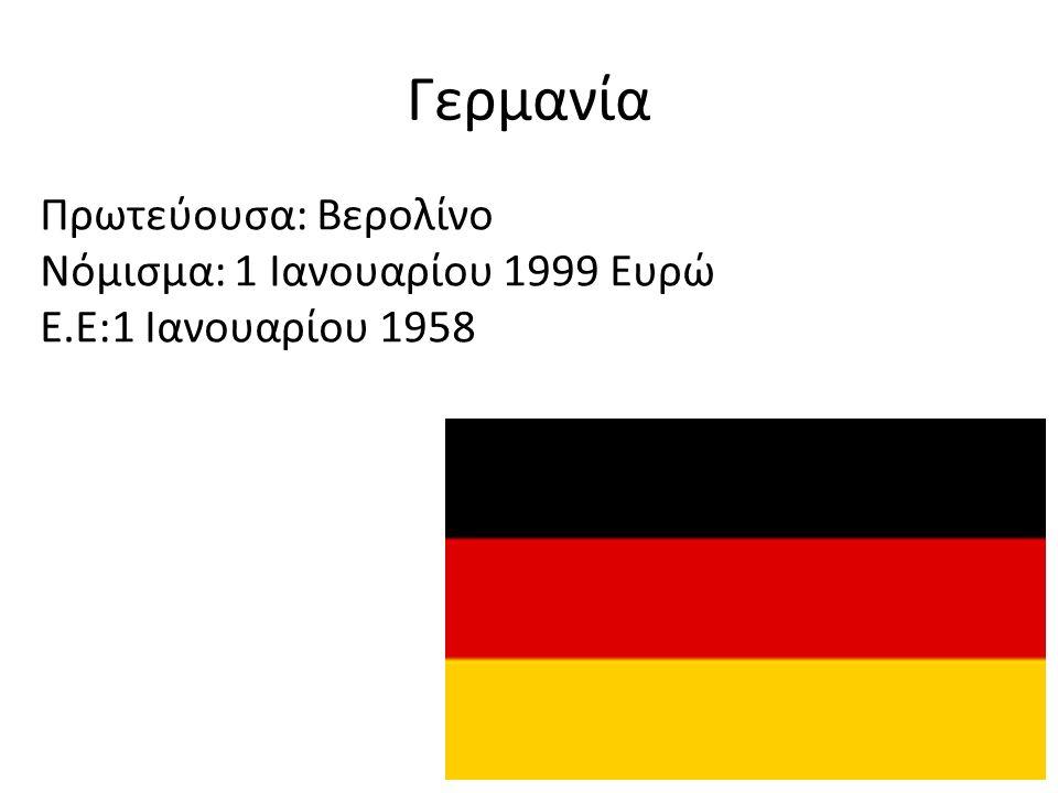 Γερμανία Πρωτεύουσα: Βερολίνο Νόμισμα: 1 Ιανουαρίου 1999 Ευρώ Ε.Ε:1 Ιανουαρίου 1958