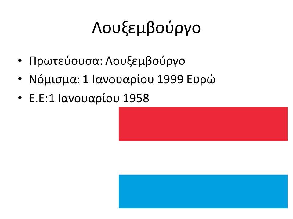 Λουξεμβούργο Πρωτεύουσα: Λουξεμβούργο Νόμισμα: 1 Ιανουαρίου 1999 Ευρώ Ε.Ε:1 Ιανουαρίου 1958