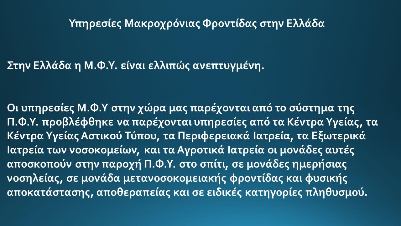 Υπηρεσίες Μακροχρόνιας Φροντίδας στην Ελλάδα Στην Ελλάδα η Μ.Φ.Υ. είναι ελλιπώς ανεπτυγμένη. Οι υπηρεσίες Μ.Φ.Υ στην χώρα μας παρέχονται από το σύστημ