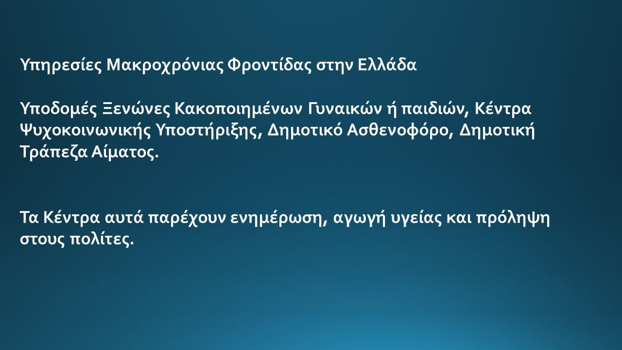 Υπηρεσίες Μακροχρόνιας Φροντίδας στην Ελλάδα Υποδομές Ξενώνες Κακοποιημένων Γυναικών ή παιδιών, Κέντρα Ψυχοκοινωνικής Υποστήριξης, Δημοτικό Ασθενοφόρο, Δημοτική Τράπεζα Αίματος.