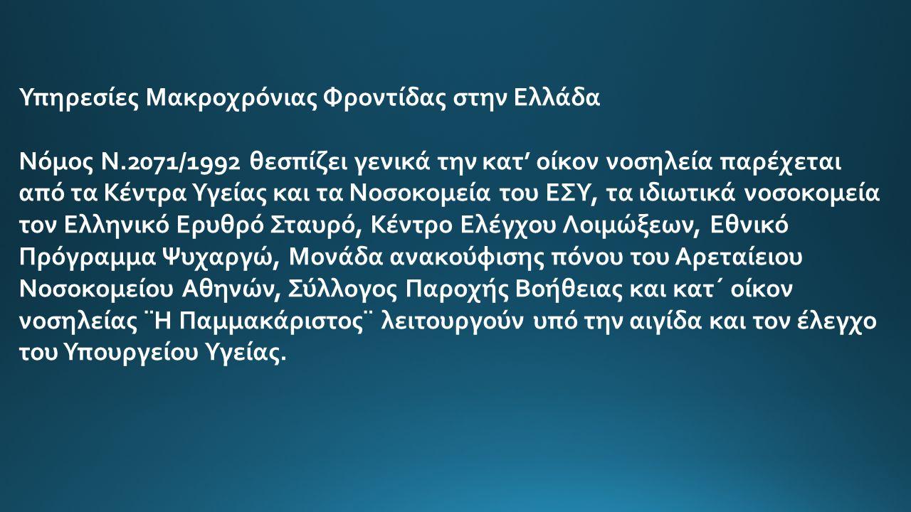Υπηρεσίες Μακροχρόνιας Φροντίδας στην Ελλάδα Νόμος Ν.2071/1992 θεσπίζει γενικά την κατ' οίκον νοσηλεία παρέχεται από τα Κέντρα Υγείας και τα Νοσοκομεί
