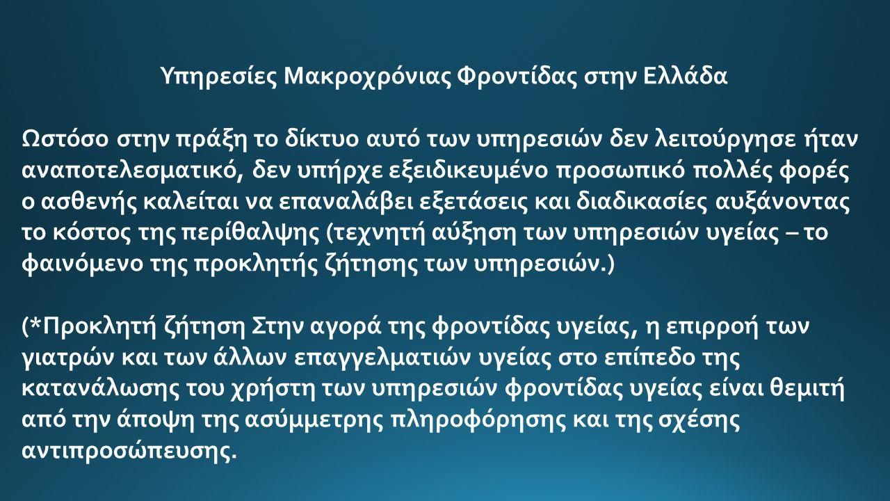 Υπηρεσίες Μακροχρόνιας Φροντίδας στην Ελλάδα Νόμος Ν.2071/1992 θεσπίζει γενικά την κατ' οίκον νοσηλεία παρέχεται από τα Κέντρα Υγείας και τα Νοσοκομεία του ΕΣΥ, τα ιδιωτικά νοσοκομεία τον Ελληνικό Ερυθρό Σταυρό, Κέντρο Ελέγχου Λοιμώξεων, Εθνικό Πρόγραμμα Ψυχαργώ, Μονάδα ανακούφισης πόνου του Αρεταίειου Νοσοκομείου Αθηνών, Σύλλογος Παροχής Βοήθειας και κατ΄ οίκον νοσηλείας ¨Η Παμμακάριστος¨ λειτουργούν υπό την αιγίδα και τον έλεγχο του Υπουργείου Υγείας.