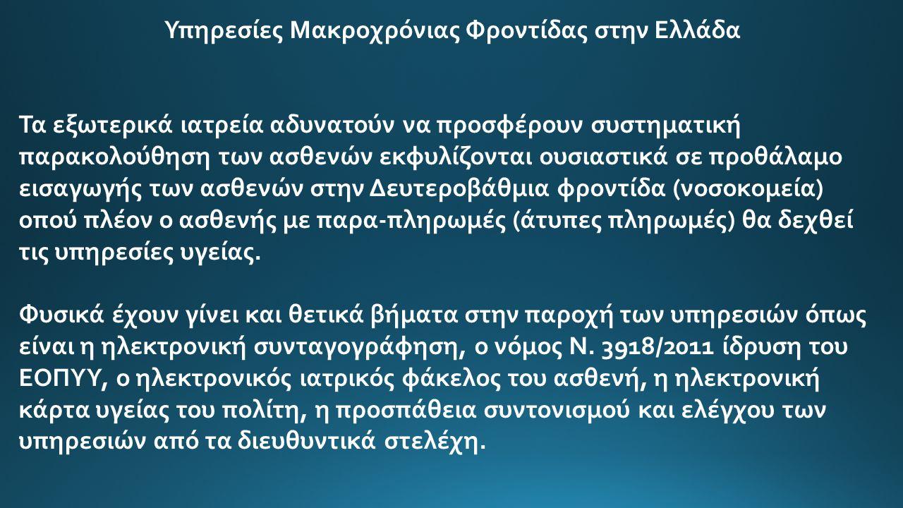 Υπηρεσίες Μακροχρόνιας Φροντίδας στην Ελλάδα Τα εξωτερικά ιατρεία αδυνατούν να προσφέρουν συστηματική παρακολούθηση των ασθενών εκφυλίζονται ουσιαστικ