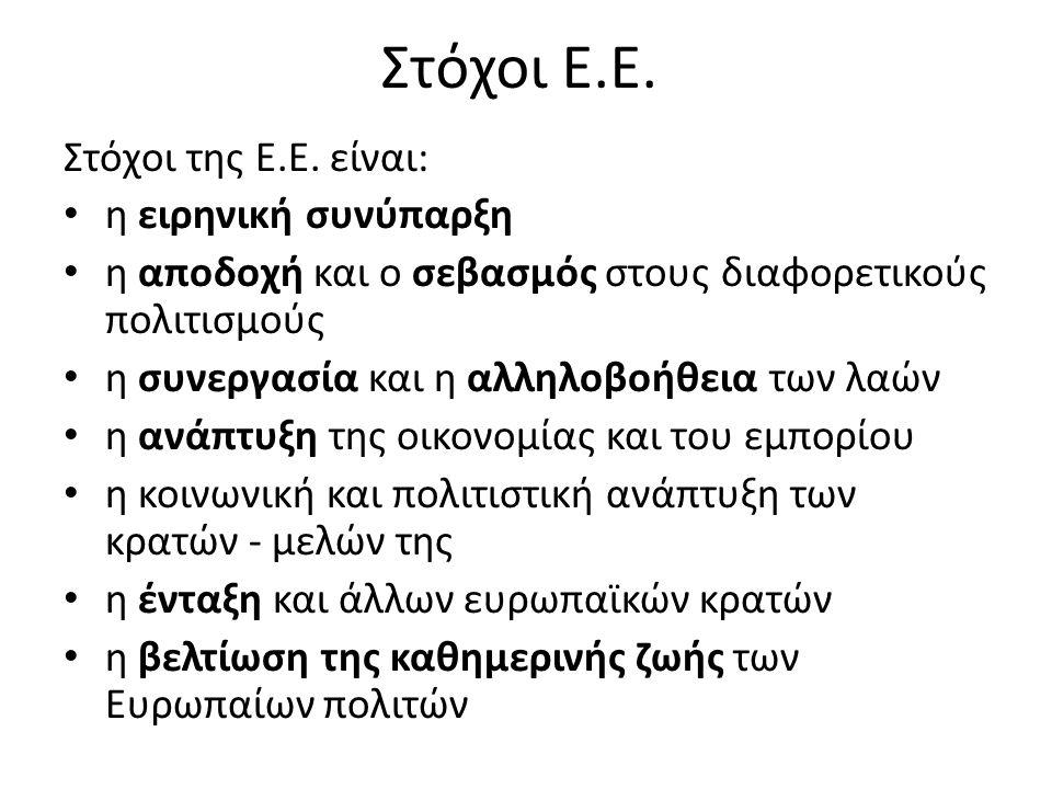 Στόχοι Ε.Ε. Στόχοι της Ε.Ε.