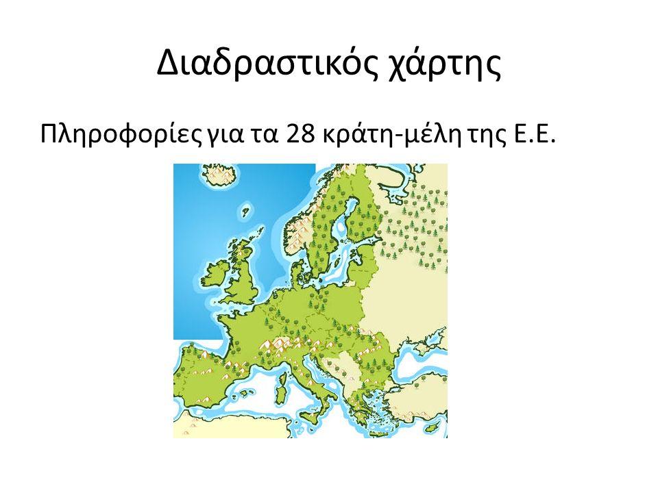 Διαδραστικός χάρτης Πληροφορίες για τα 28 κράτη-μέλη της Ε.Ε.
