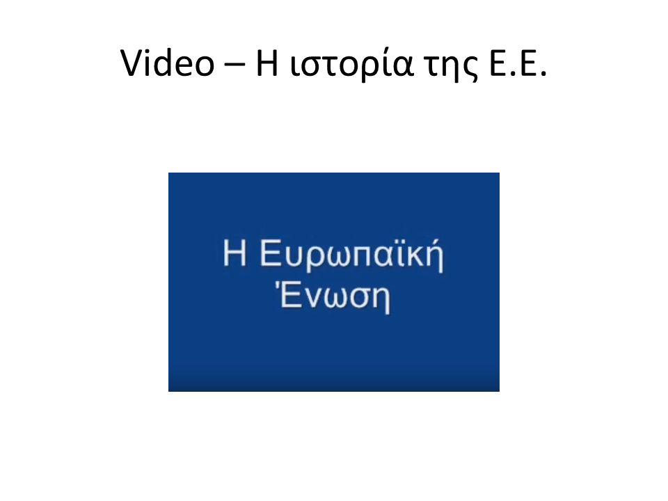 Video – Η ιστορία της Ε.Ε.