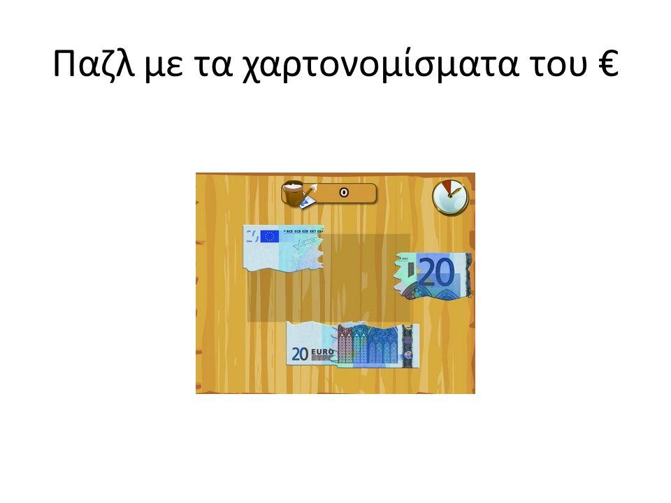 Παζλ με τα χαρτονομίσματα του €
