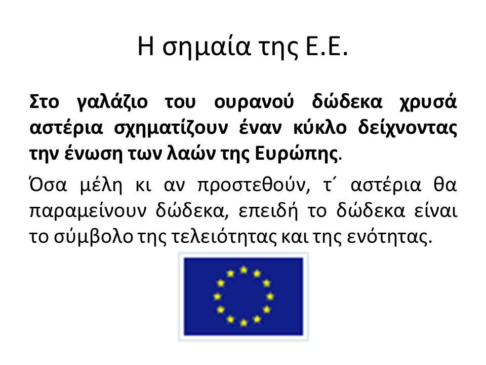 Ο ευρωπαϊκός ύμνος Ο Ευρωπαϊκός Ύμνος είναι η Ωδή στη Χαρά, μέρος από την Ενάτη Συμφωνία του Μπετόβεν, και χρησιμοποιείται από την Ευρωπαϊκή Ένωση από το 1986.