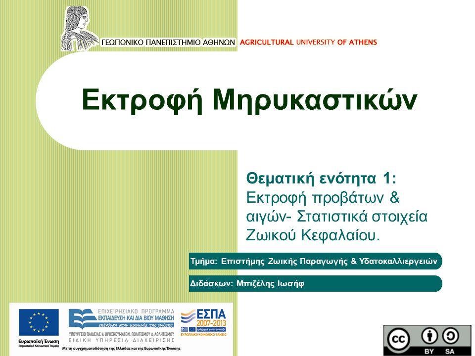 Εκτροφή Μηρυκαστικών Θεματική ενότητα 1: Εκτροφή προβάτων & αιγών- Στατιστικά στοιχεία Ζωικού Κεφαλαίου. Τμήμα: Επιστήμης Ζωικής Παραγωγής & Υδατοκαλλ