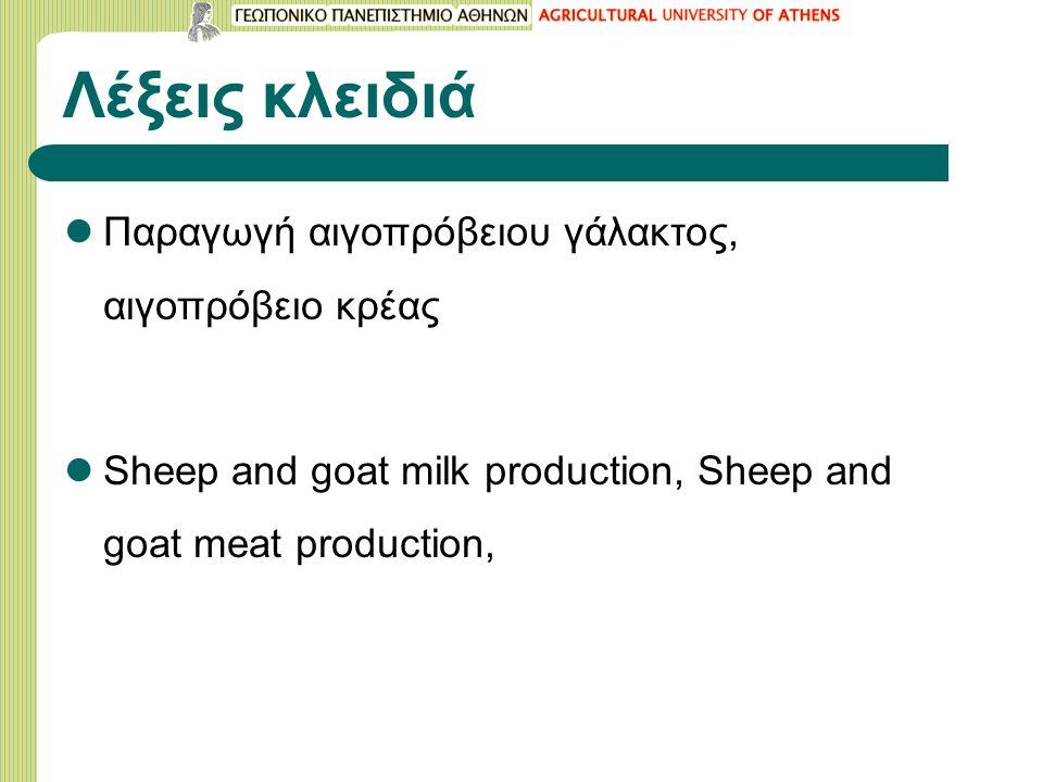 Λέξεις κλειδιά Παραγωγή αιγοπρόβειου γάλακτος, αιγοπρόβειο κρέας Sheep and goat milk production, Sheep and goat meat production,