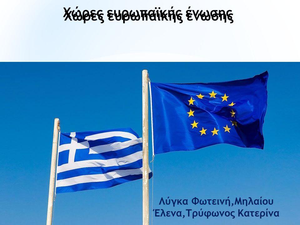 Χώρες ευρωπαϊκής ένωσης Λύγκα Φωτεινή,Μηλαίου Έλενα,Τρύφωνος Κατερίνα