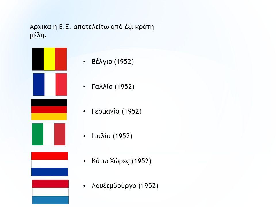 Βέλγιο (1952) Γαλλία (1952) Γερμανία (1952) Ιταλία (1952) Κάτω Χώρες (1952) Λουξεμβούργο (1952) Αρχικά η Ε.Ε. αποτελείτω από έξι κράτη μέλη.