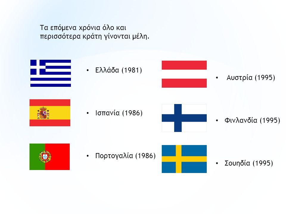 Ελλάδα (1981) Ισπανία (1986) Πορτογαλία (1986) Τα επόμενα χρόνια όλο και περισσότερα κράτη γίνονται μέλη. Αυστρία (1995) Φινλανδία (1995) Σουηδία (199