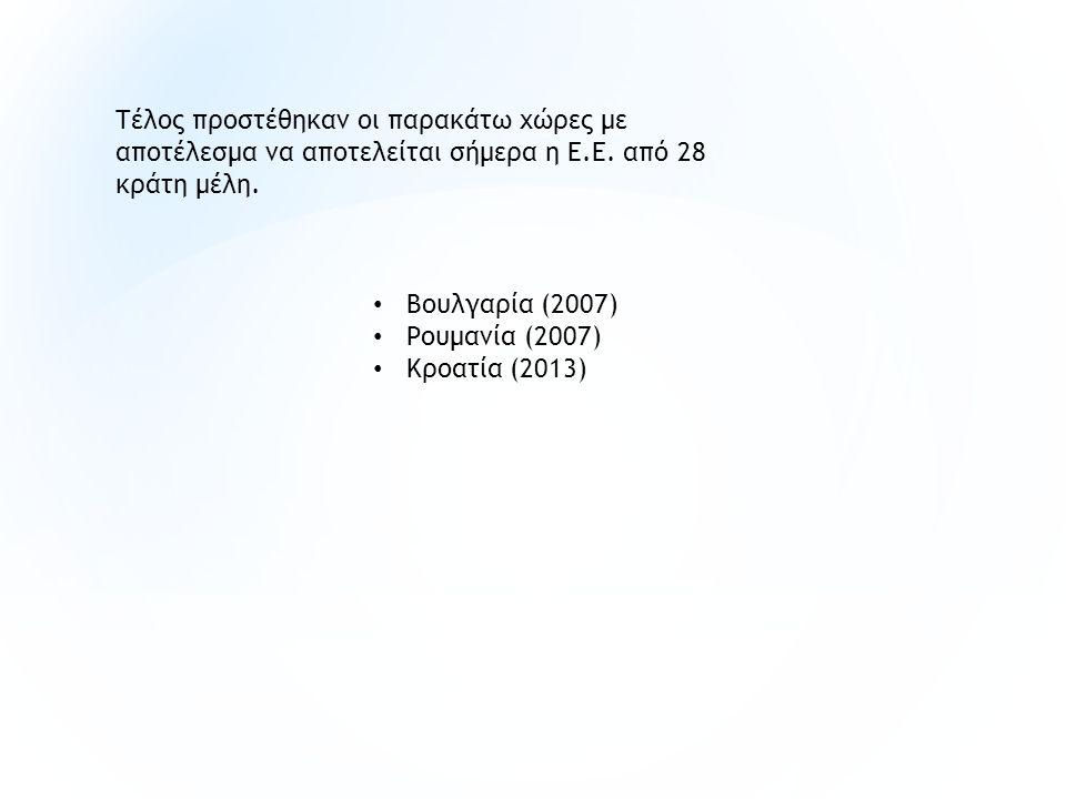 Βουλγαρία (2007) Ρουμανία (2007) Κροατία (2013) Τέλος προστέθηκαν οι παρακάτω χώρες με αποτέλεσμα να αποτελείται σήμερα η Ε.Ε.