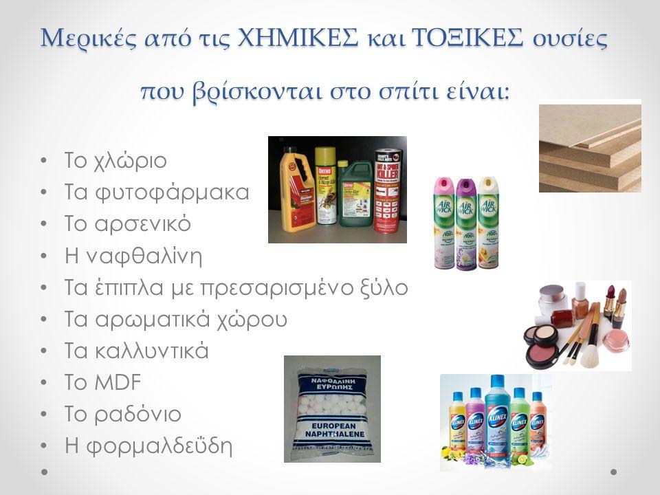 Που βρίσκονται αυτές οι ουσίες; Το χλώριο β ρίσκεται μέσα στα καθαριστικά Το φυτοφάρμακο βρίσκεται στα μπουκαλάκια για τον ψεκασμό των φυτών Το αρσενικό β ρίσκεται στις Μελαμίνες