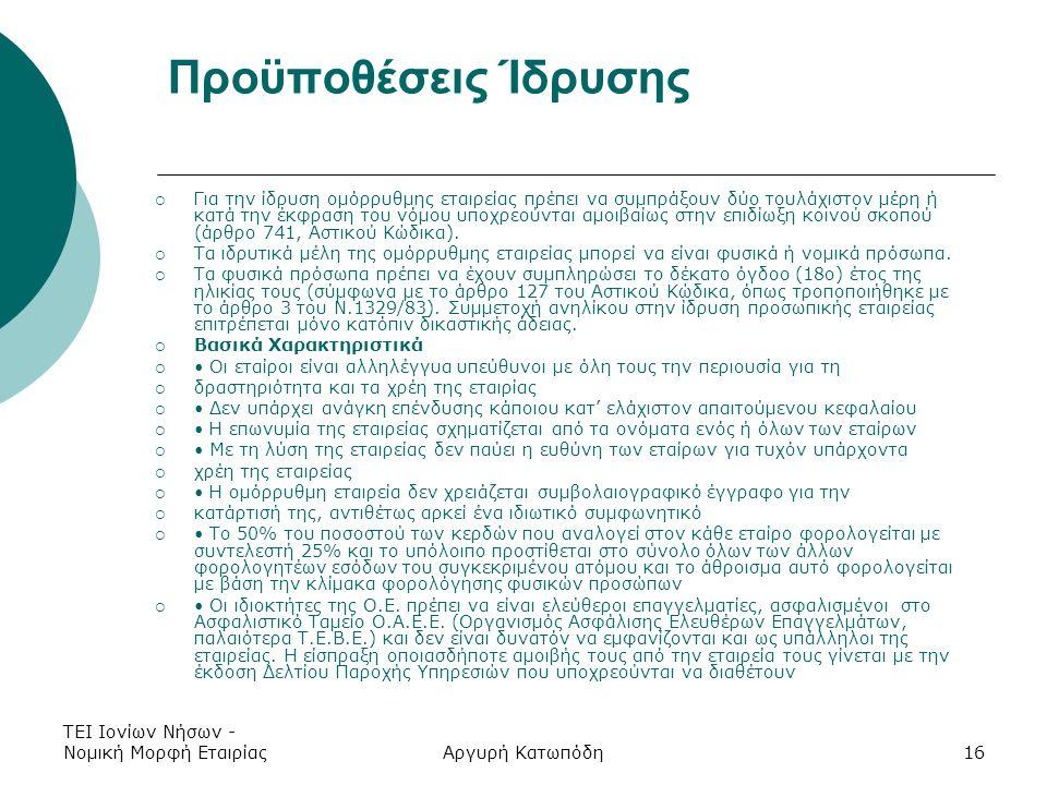ΤΕΙ Ιονίων Νήσων - Νομική Μορφή ΕταιρίαςΑργυρή Κατωπόδη16 Προϋποθέσεις Ίδρυσης  Για την ίδρυση ομόρρυθμης εταιρείας πρέπει να συμπράξουν δύο τουλάχιστον μέρη ή κατά την έκφραση του νόμου υποχρεούνται αμοιβαίως στην επιδίωξη κοινού σκοπού (άρθρο 741, Αστικού Κώδικα).