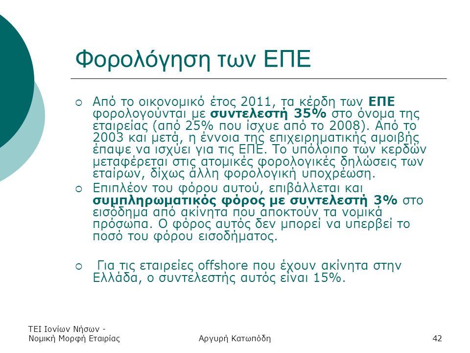 ΤΕΙ Ιονίων Νήσων - Νομική Μορφή ΕταιρίαςΑργυρή Κατωπόδη42 Φορολόγηση των ΕΠΕ  Από το οικονομικό έτος 2011, τα κέρδη των ΕΠΕ φορολογούνται με συντελεστή 35% στο όνομα της εταιρείας (από 25% που ίσχυε από το 2008).