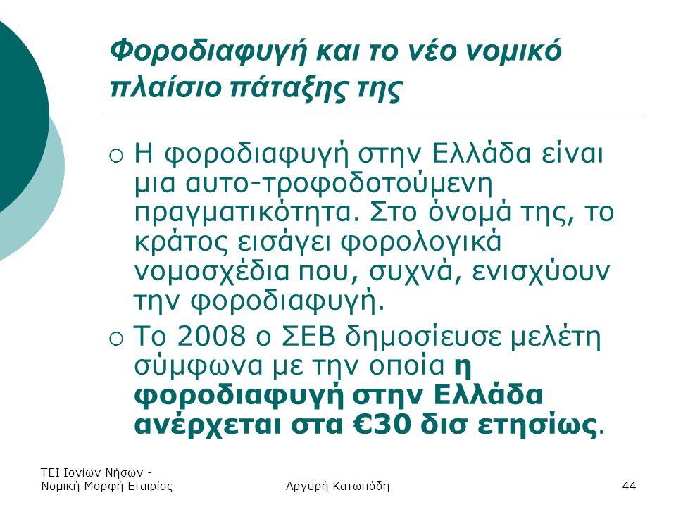 ΤΕΙ Ιονίων Νήσων - Νομική Μορφή ΕταιρίαςΑργυρή Κατωπόδη44 Φοροδιαφυγή και το νέο νομικό πλαίσιο πάταξης της  Η φοροδιαφυγή στην Ελλάδα είναι μια αυτο-τροφοδοτούμενη πραγματικότητα.
