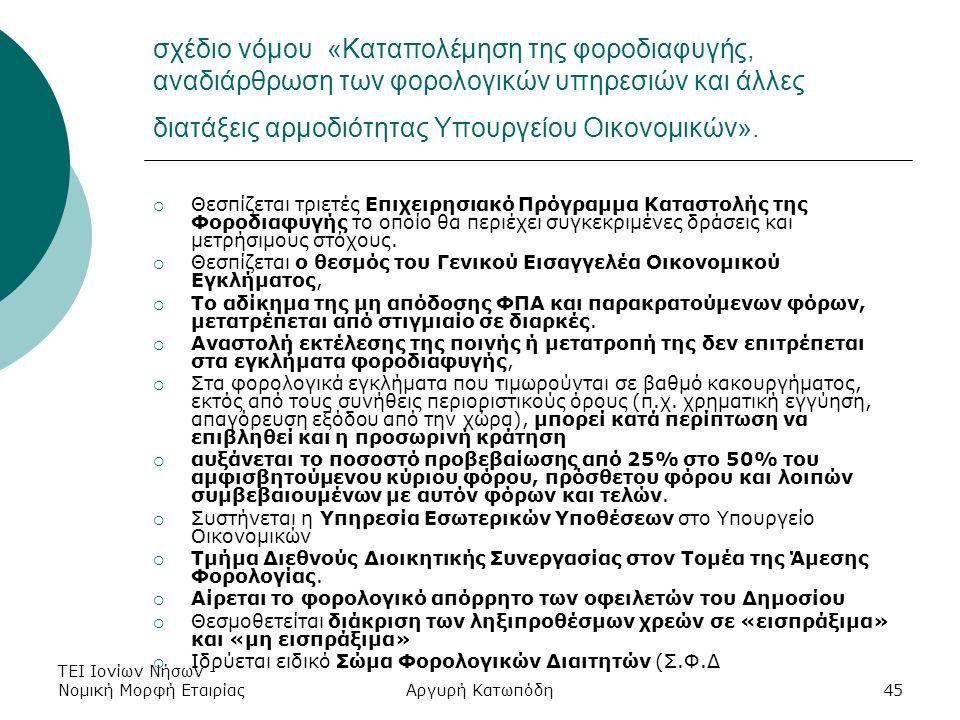 ΤΕΙ Ιονίων Νήσων - Νομική Μορφή ΕταιρίαςΑργυρή Κατωπόδη45 σχέδιο νόμου «Καταπολέμηση της φοροδιαφυγής, αναδιάρθρωση των φορολογικών υπηρεσιών και άλλες διατάξεις αρμοδιότητας Υπουργείου Οικονομικών».